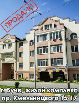 Буча_ЖК_Хмельницкого-308x400 (1)