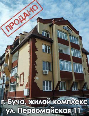 Буча_ЖК_Первомайская-308x400