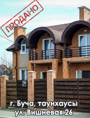 Буча_таунхаусы_Вишневая26-308x400