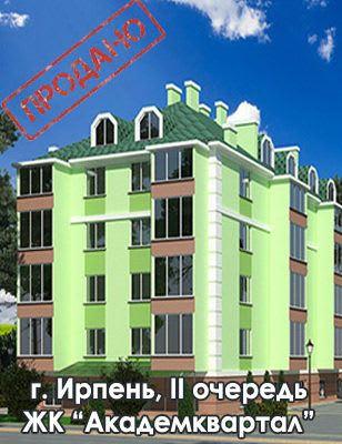 Ирпень_Академквартал-1-308x400