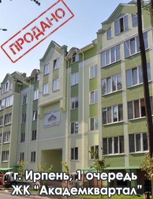 Ирпень_ЖК_Академквартал-308x400