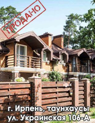 Ирпень_таунхаусы-1-308x400