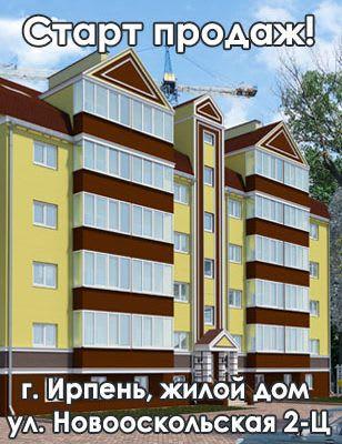 Новооскольская_2Ц-308x400